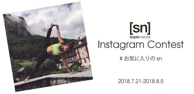 Instagram Contest 結果発表!