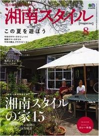 shonan_style_cover
