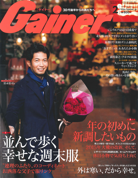 gainer_cover