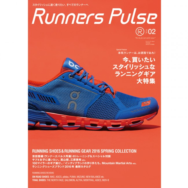 runnerspulse02-2