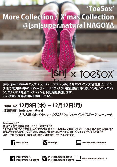 sn_toesox_1102