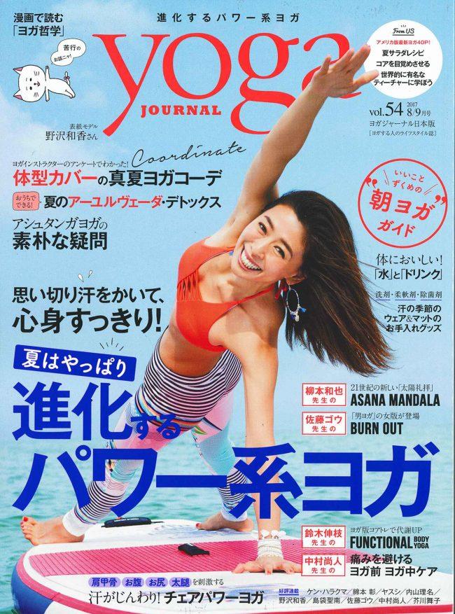 ヨガジャーナル Vol.53 (2017年7月20日発売)
