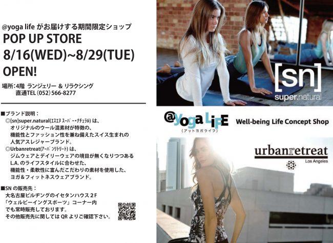 @yoga lifeにてPOP-UP ストア開催(8/16~8/29)