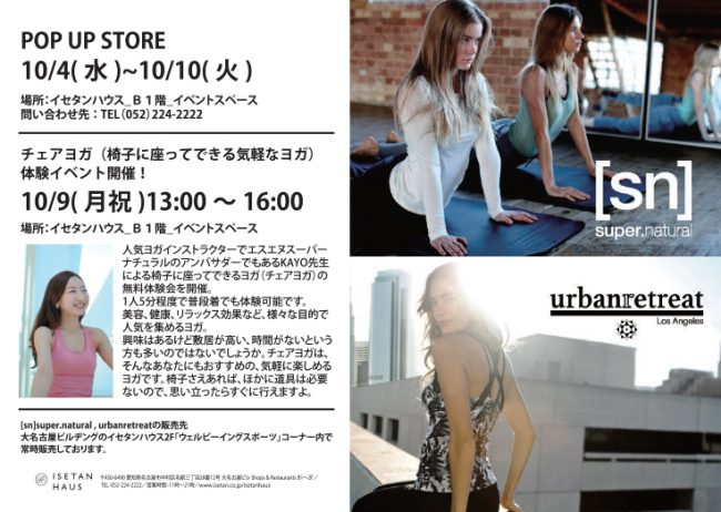 Pop Up Store チェアヨガ体験イベント