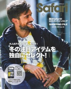 Safari Loungeの公式カタログ『SHOPPING FILE 2017冬号』Vol.10