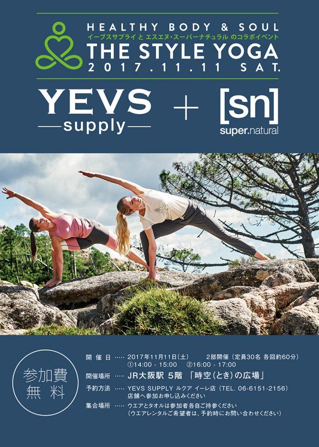YEVS supply x [sn]super.naturalコラボヨガイベント@JR大阪駅