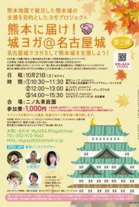 〜熊本復興支援チャリティイベント〜【城ヨガ】に出演します。