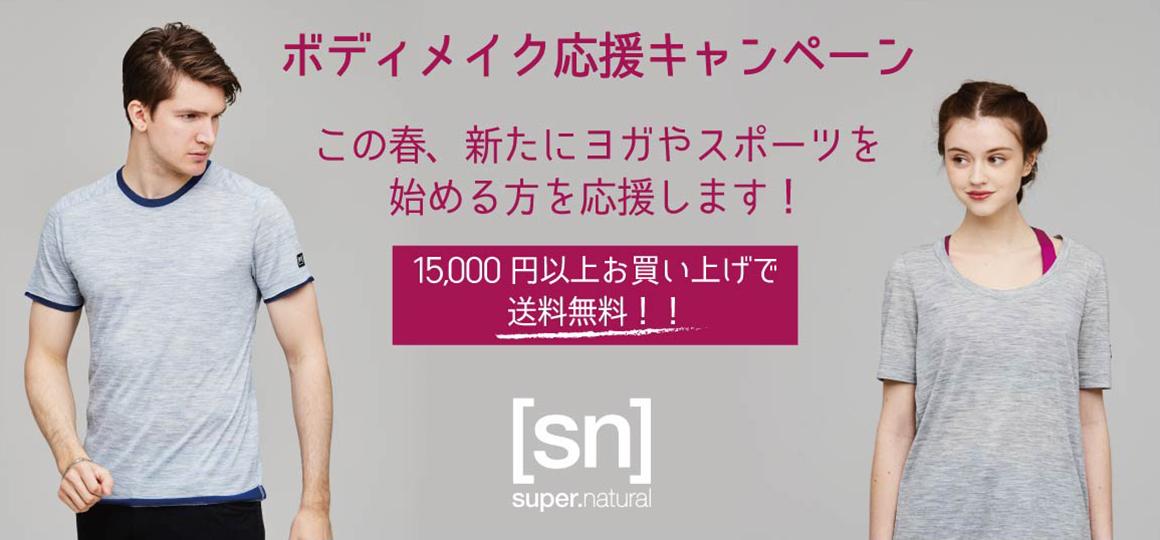 ボディメイク応援キャンペーン開催中!
