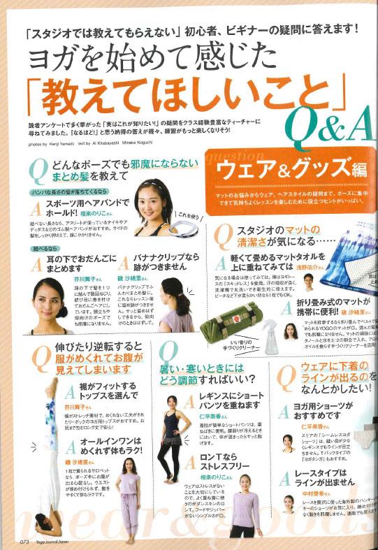 Yoga JOURNAL(ヨガジャーナル) Vol. 58(3月20日発売)