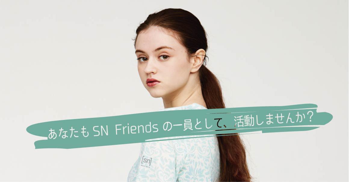 【第一期 SNFの募集終了】あなたもSNFの一員として、活動しませんか?