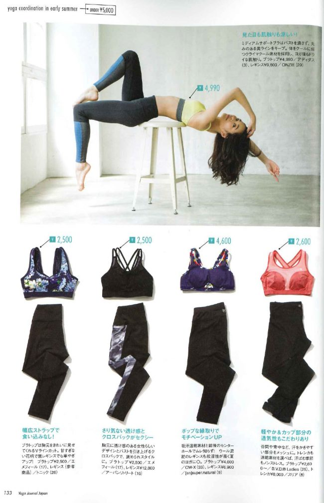 yoga JOURNAL(ヨガジャーナル)最新号 Vol.59