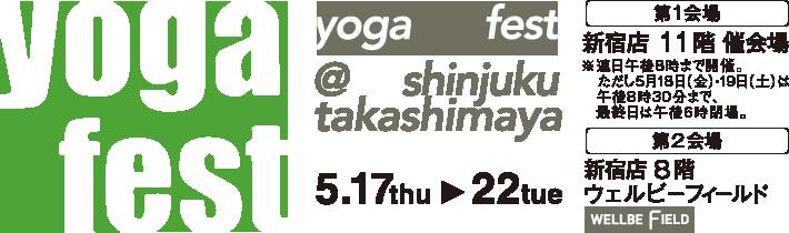 【新宿タカシマヤ】ヨガフェスタ、開催中!