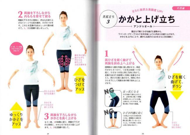 竹田純さんの新著『1分!美尻立ちダイエット』で、[sn]ウェアをご利用いただきました。