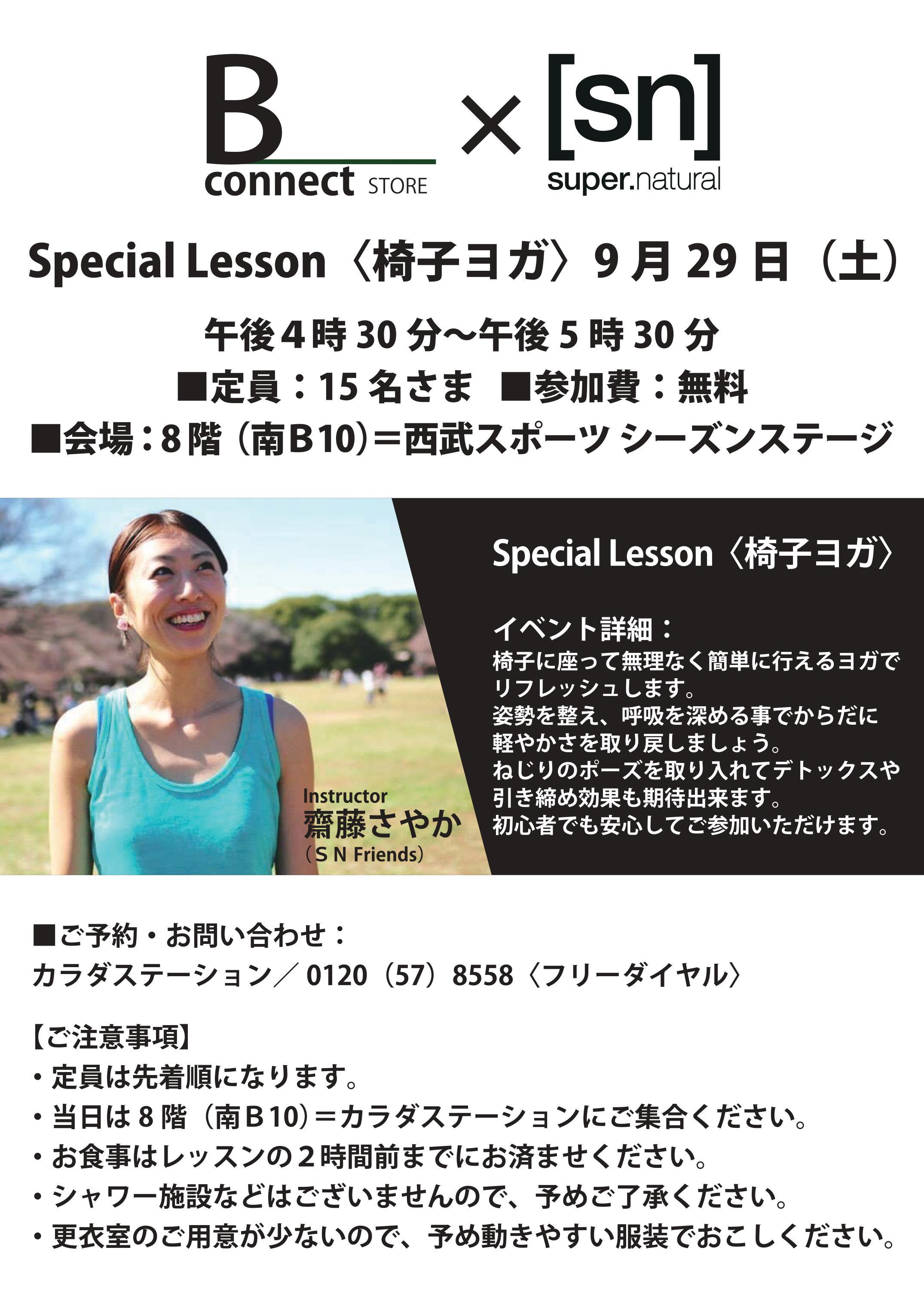 【まもなく締め切り】9.29 B-connect × [sn] - Special Lesson