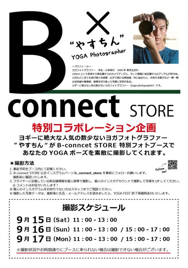 ヨガフェスタ横浜2018(9.15-17)
