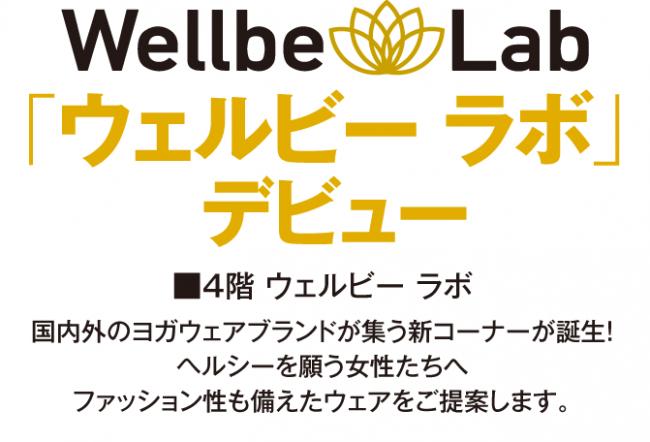 京都タカシマヤ・ウェルビー ラボ、オープン