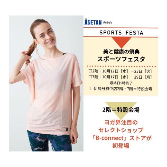 10.17-23  [sn] super.natural スポーツフェスタ@府中伊勢丹