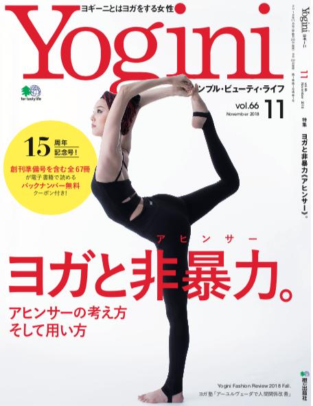 YOGINI(ヨギーニ) VOL.66 2018年11月号 雑誌掲載のお知らせ