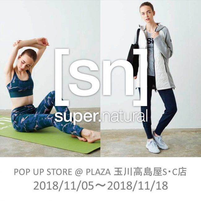 [sn]super.natural POP UP STORE @ PLAZA 玉川高島屋S・C店