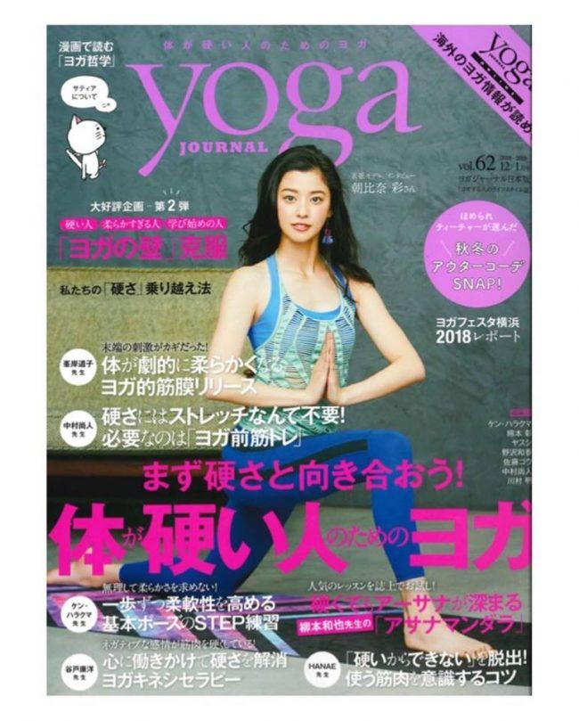 [sn]super.natural @ yoga JOURNAL(ヨガジャーナル)掲載