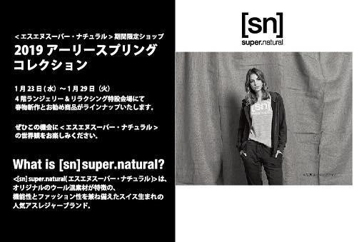 [sn]super.natural @ JR名古屋タカシマヤ