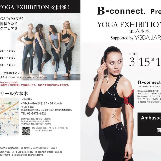 B-connect. Presents YOGA EXHIBITION 2019 in Roppongi Supported by YOGA JAPAN 3/15(金)- 3/17(日)