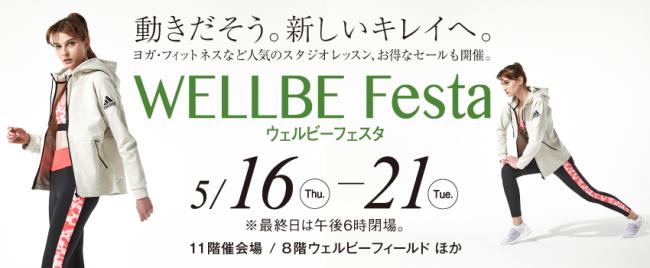 「 WILLBE FESTA」@新宿タカシマヤ ヨガ・フィットネスレッスン開催のご案内