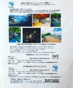<稲村ヶ崎のリトリート・パーティーのご案内>