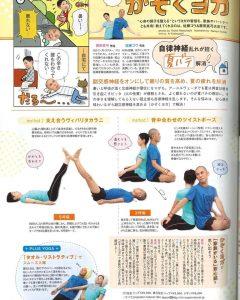 ヨガジャーナル日本版vol.66