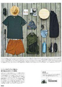 アウトドアファッション誌「GO OUT」最新号 (7/30発売)