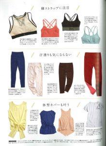 ヨガジャーナル日本版vol.67 (9/20発売)