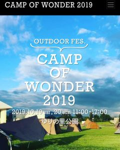 """Camp of Wonder"" - [sn]協賛アウドトア・イベントのご案内"