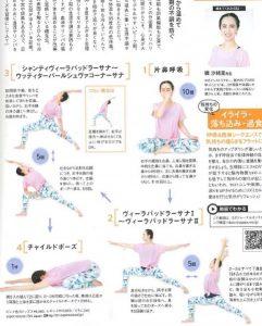 ヨガジャーナル最新号 vol.68