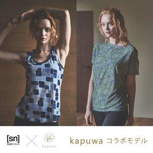 [sn] x kapuwa コラボモデル