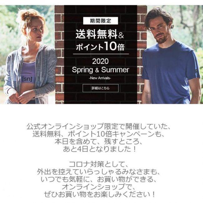 送料無料・ポイント10倍キャンペーン 終了まであと4日!