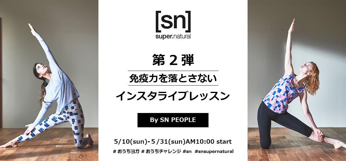 【SN People Presents】  第2弾 免疫力を落とさないインスタライブレッスン