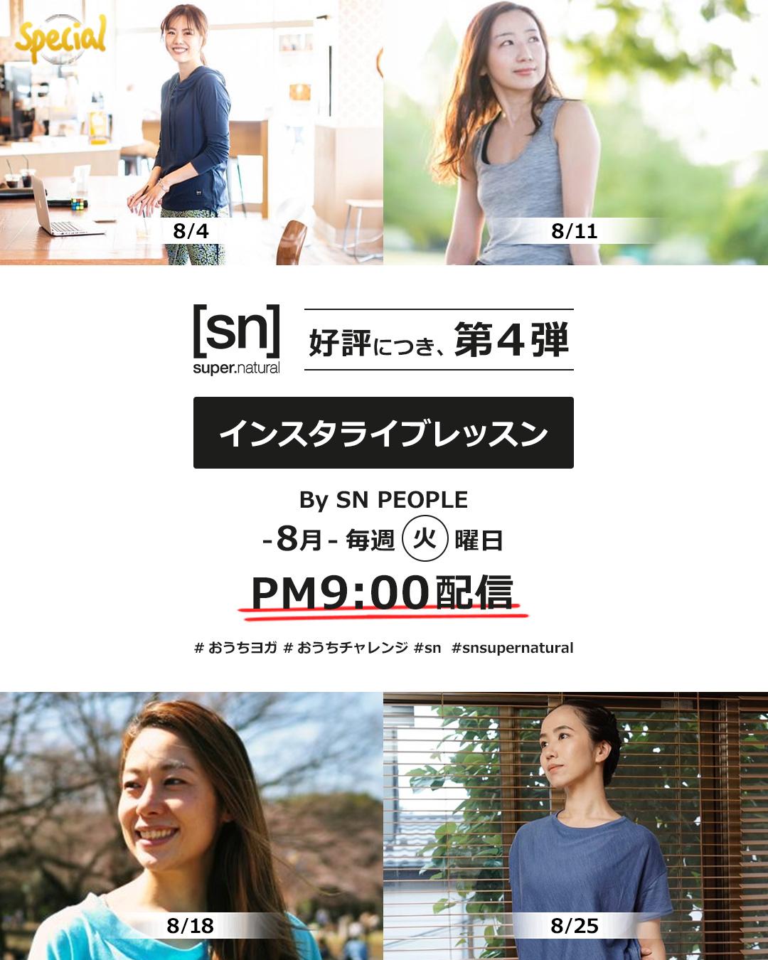 <SN People Presents> 自宅でもできるインスタライブレッスン第4弾! 期間: 8月毎週火曜日PM9:00配信