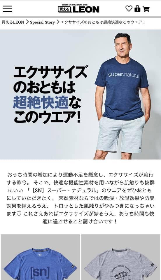 雑誌レオンさんのECサイト「買えるLEON」でSN特集