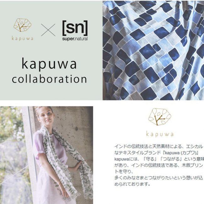 [sn] super.natural x kapuwa コラボレーション企画