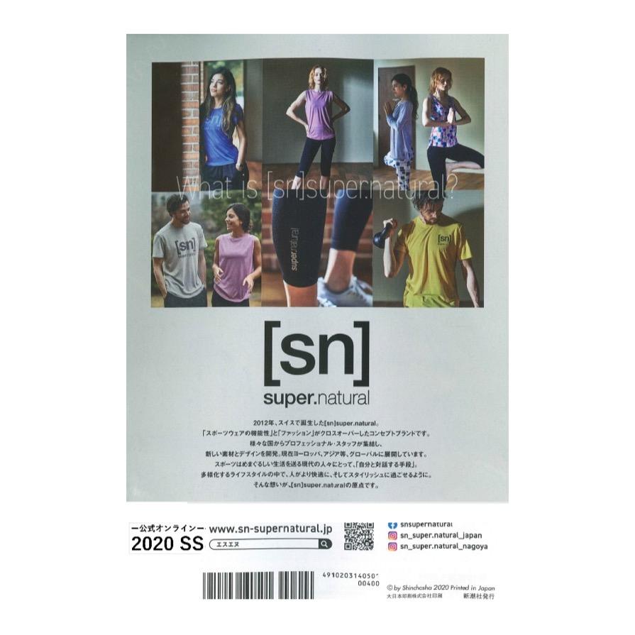 週刊新潮 2020年5月28日号の裏表紙にSNの広告掲載されています