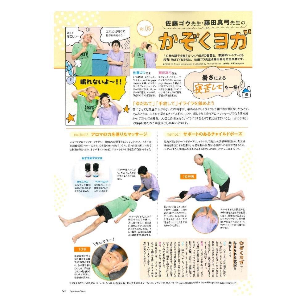 ヨガジャーナル2020年8・9月号 vol.70 に掲載して頂きました。