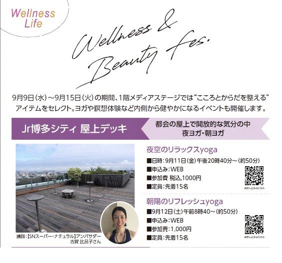 JR博多シティ屋上デッキにてSNP古賀のヨガレッスン開催です