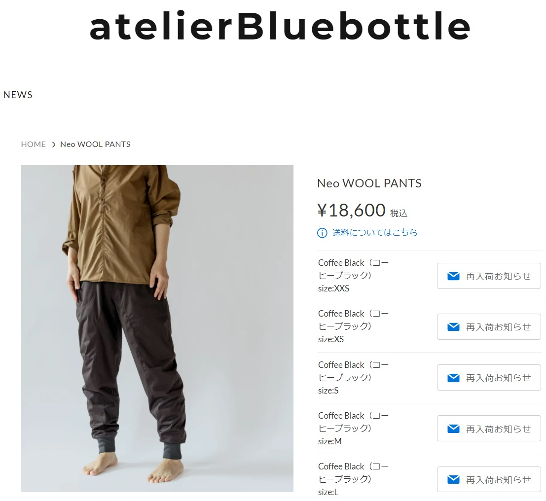 atelierBluebottle様公式サイトにて SNとのコラボ商品 [ Neo WOOL PANTS ]の販売をして頂きました。