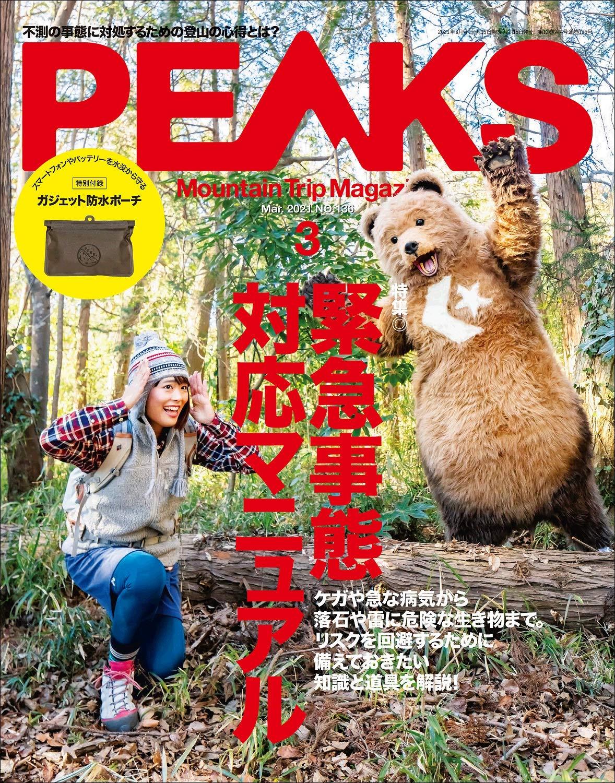 Mountain Trip Magazine『PEAKS』の特集ページ内で[sn]super.naturalの商品を着用いただきました