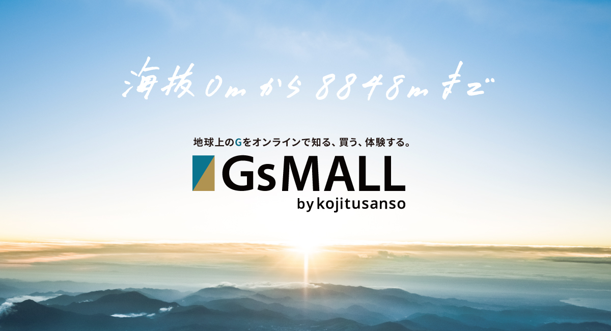 好日山荘が運営するアウトドア・スポーツギア通販サイト【GsMALL】にて[sn]super.natural出店中