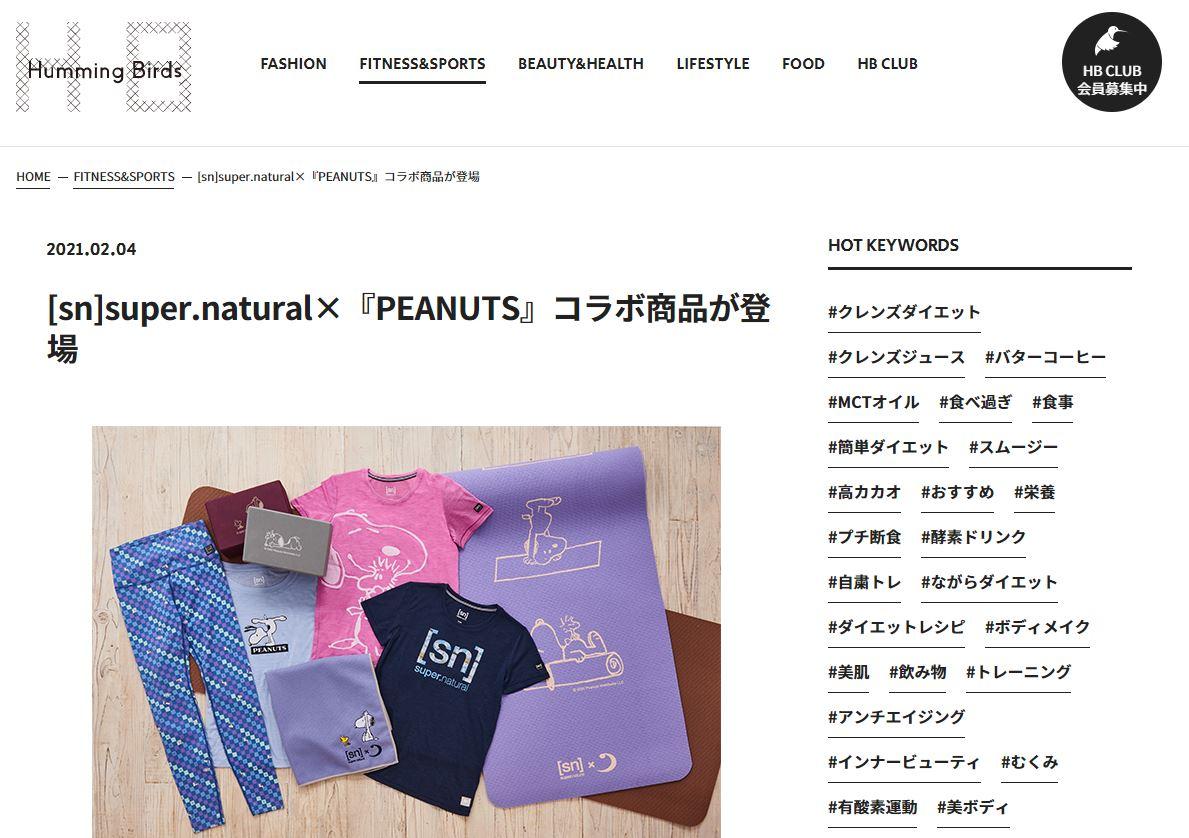 『HB humming birds』で[sn]super.natural×PEANUTS™ の商品をご紹介いただきました