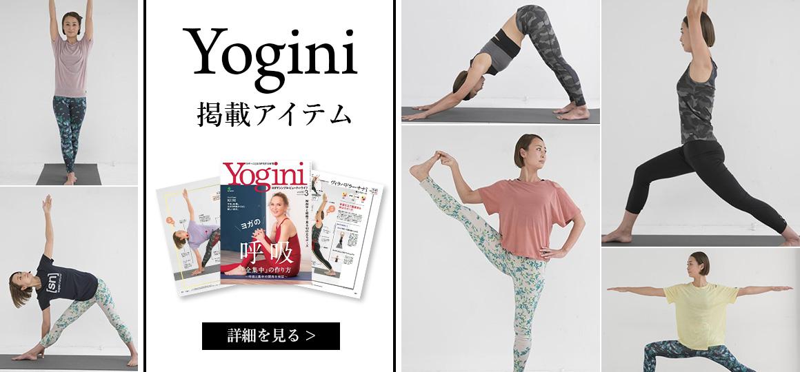 Yogini 2021年3月号に [sn]super.naturalの新作が掲載