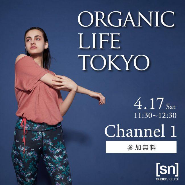 オーガニックライフTOKYO2021 <br>[sn]super.naturalは 4/17 11:30~ Channel1で!