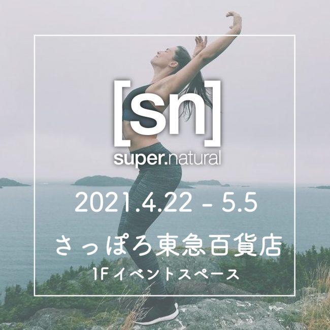 さっぽろ東急百貨店にて POP UP STORE オープン!<2021.4.22-5.11>