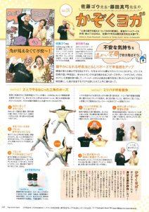 yoga JOURNAL(ヨガジャーナル) Vol.74 (発売日2021年03月19日)に [sn]のアイテムが掲載されています